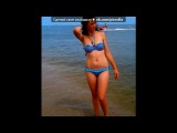 «more 2013=)» под музыку Натали - Ветер с моря дул. Picrolla