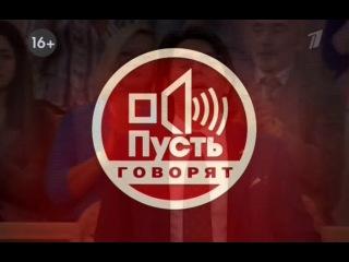 Пусть говорят - Перевал Дятлова: не ходи туда (16.04.2013).